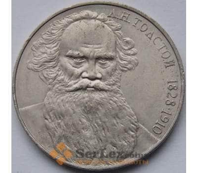 СССР 1 рубль 1988 Толстой арт. С00969