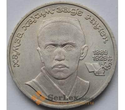 СССР 1 рубль 1989 Ниязи арт. С00972