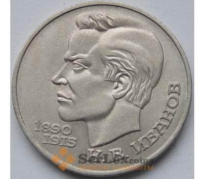 СССР 1 рубль 1991 Иванов арт. С00980