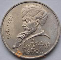 СССР 1 рубль 1991 Навои UNC мешковая арт. С00986