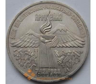 СССР 3 рубля 1989 Армения арт. С00991