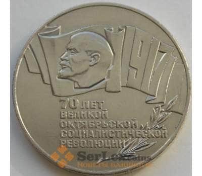 СССР 5 рублей 1987 Y208 XF 70 лет Советской власти Шайба арт. С00996