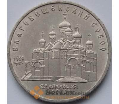 СССР 5 рублей 1989 Благовещенский собор арт. С01000