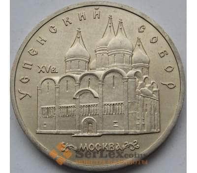 СССР 5 рублей 1990 Успенский собор арт. С01007