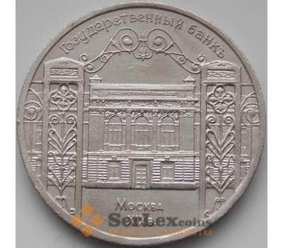 СССР 5 рублей 1991 Госбанк арт. С01009