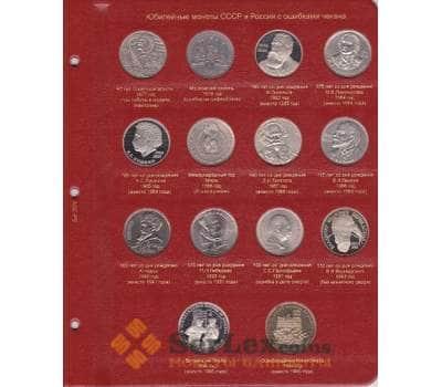 Лист для юбилейных монет СССР и России с ошибками чеканки арт. А00109