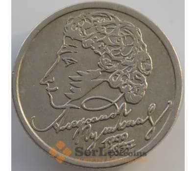 Россия 1 рубль 1999 Пушкин СПМД XF  арт. С00163