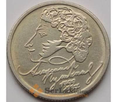 Россия 1 рубль 1999 Пушкин ММД арт. С00162