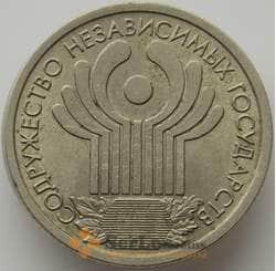 Россия 1 рубль 2001 СНГ СПМД арт. С00164