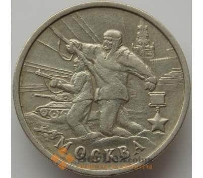 Россия 2 рубля 2000 55 лет Победы - Москва арт. С00747
