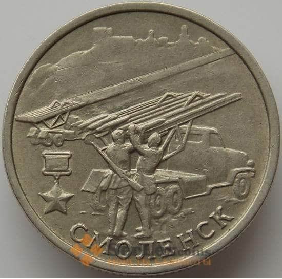 Россия 2 рубля 2000 55 лет Победы - Смоленск арт. С00750