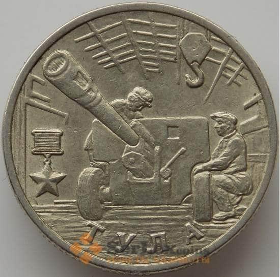 Россия 2 рубля 2000 55 лет Победы - Тула арт. С00752