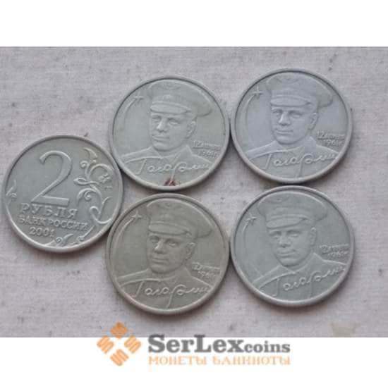 Россия 2 рубля 2001 Гагарин СПМД арт. С00754