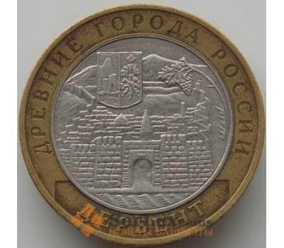 Россия 10 рублей 2002 Дербент арт. C00217