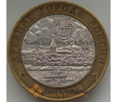 Россия 10 рублей 2003 Касимов арт. С00225