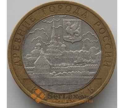 Россия 10 рублей 2005 Казань арт. С00232