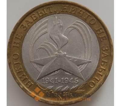 Россия 10 рублей 2005 60 лет Победы СПМД арт. С00234
