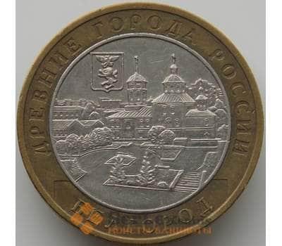 Россия 10 рублей 2006 Белгород арт. С00242
