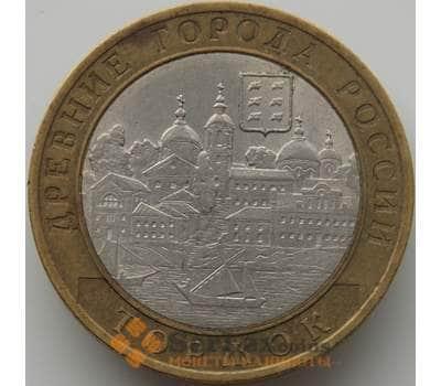 Россия 10 рублей 2006 Торжок арт. С00245