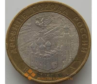 Россия 10 рублей 2007 Вологда СПМД арт. С00414