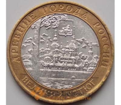 Россия 10 рублей 2007 Великий Устюг ММД арт. С00413
