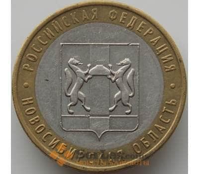 Россия 10 рублей 2007 Новосибирская область арт. С00420