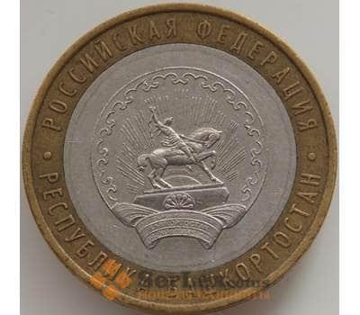 Россия 10 рублей 2007 Башкортостан республика арт. С00418