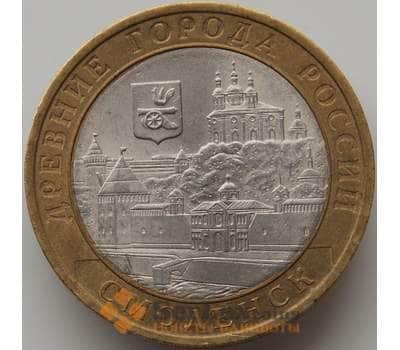 Россия 10 рублей 2008 Смоленск СПМД арт. С00429