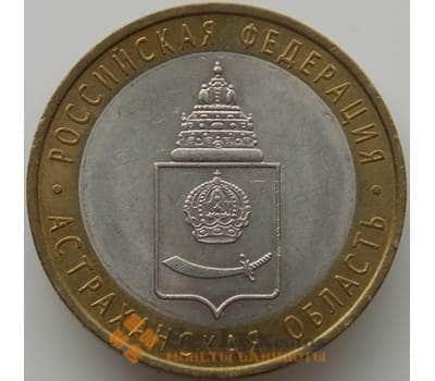 Россия 10 рублей 2008 Астраханская область СПМД арт. С00431