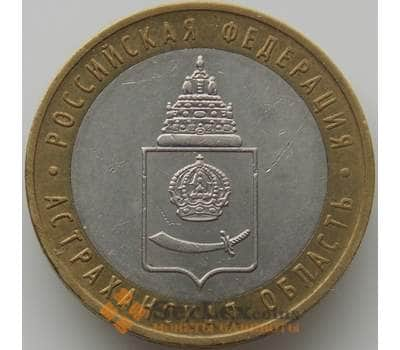 Россия 10 рублей 2008 Астраханская область ММД арт. С00432