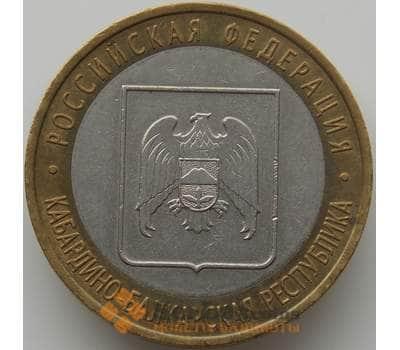 Россия 10 рублей 2008 Кабардино-Балкарская республика СПМД арт. С00433