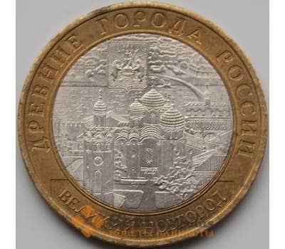 Россия 10 рублей 2009 Великий Новгород СПМД арт. С00592