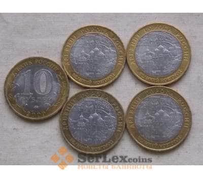 Россия 10 рублей 2009 Великий Новгород ММД aUNC арт. С005931