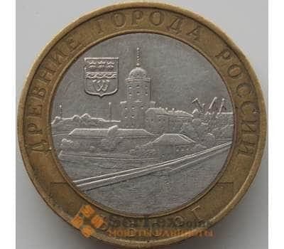 Россия 10 рублей 2009 Выборг ММД арт. С00595