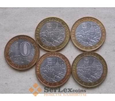 Россия 10 рублей 2009 Галич ММД aUNC арт. С005971