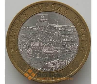Монета Россия 10 рублей 2009 Калуга СПМД арт. С00598