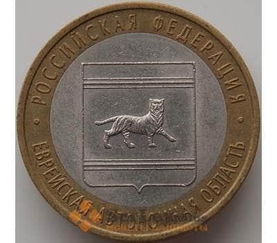 Россия 10 рублей 2009 Еврейская АО СПМД арт. С00602