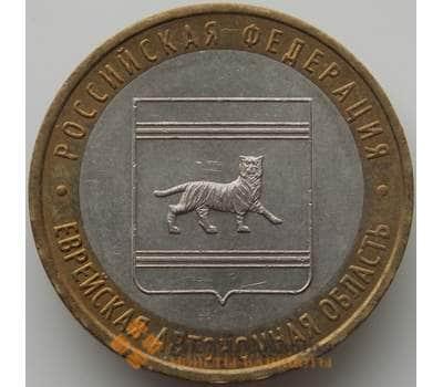 Россия 10 рублей 2009 Еврейская АО ММД арт. С00603
