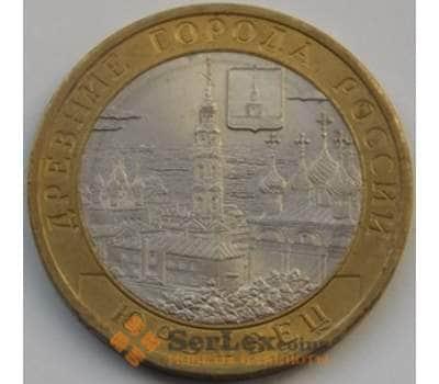 Россия 10 рублей 2010 Юрьевец арт. С00609