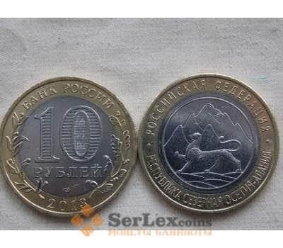 Россия 10 рублей 2013 Северная Осетия -Алания UNC арт. С00627