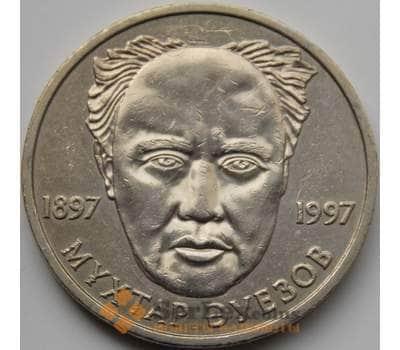 Монета Казахстан 20 тенге 1997 Мухтар Ауэзов оборот арт. С00476