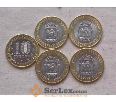 Россия 10 рублей 2014 Челябинская область UNC арт. С00635