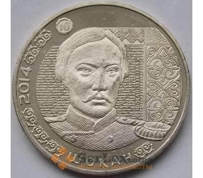 Казахстан 50 тенге 2014 Шокан арт. С00543