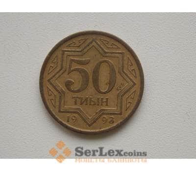 Казахстан 50 тиын 1993 арт. С007101