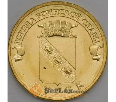 Россия 10 рублей 2011 Курск UNC арт. С00642
