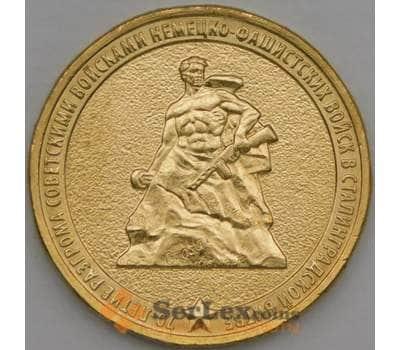 Россия 10 рублей 2013 Сталинградская битва UNC арт. С00657