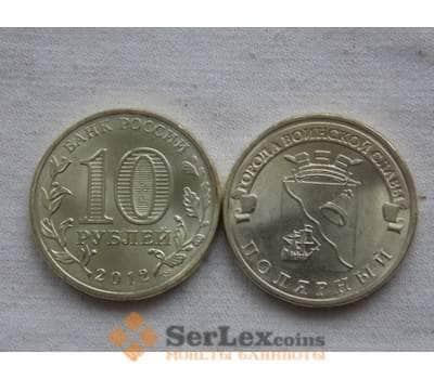Россия 10 рублей 2012 ГВС Полярный UNC арт. С00653