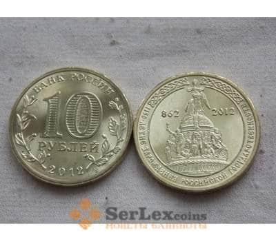 Россия 10 рублей 2012 1150 лет Государственности UNC арт. С00646