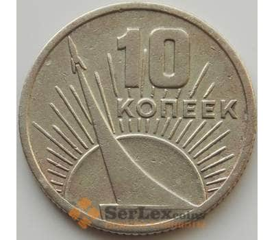 СССР 10 копеек 1967 Y136 XF+ 50 лет Советской Власти арт. 12933