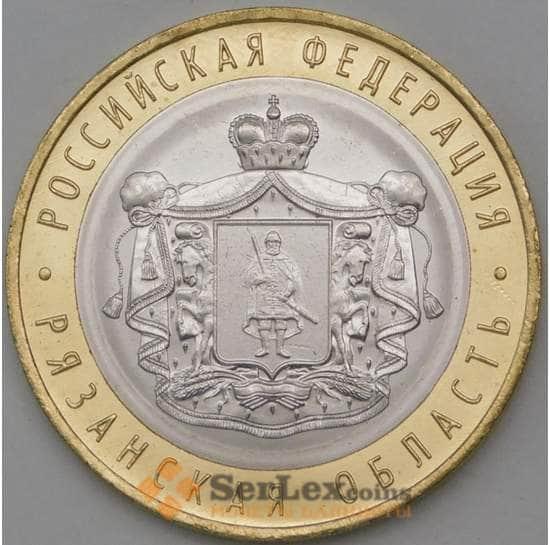 Россия 10 рублей 2020 UNC Рязанская область арт. 23752